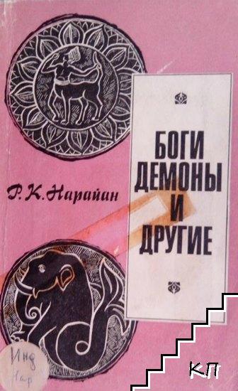 Боги демоны и другие