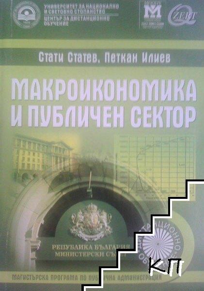 Макроикономика и публичен сектор