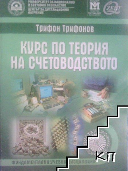 Курс по теория на счетоводството