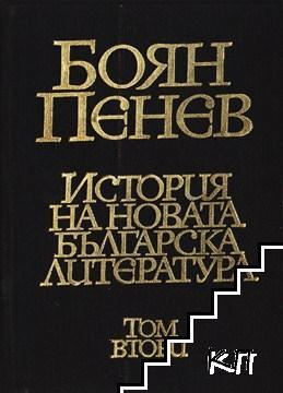 История на новата българска литература в четири тома. Том 2