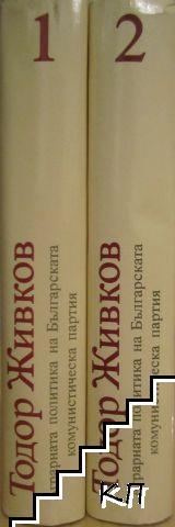 Аграрната политика на БКП. В два тома. Том 1-2