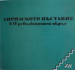 Априлското въстание в IV революционен окръг