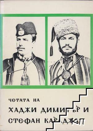 Четата на Хаджи Димитър и Стефан Караджа