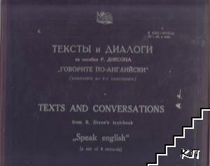 """Тексты и диалоги из пособия Р. Диксона """"Говорите по-английски"""""""