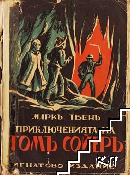 Приключенията на Томъ Сойеръ