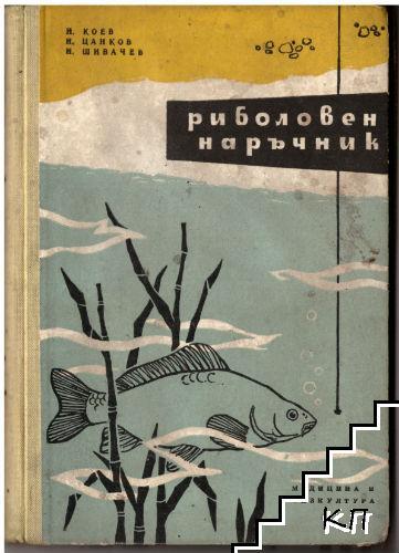 Риболовен наръчник