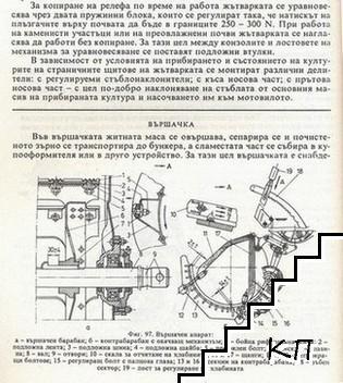 Устройство на селскостопанската техника