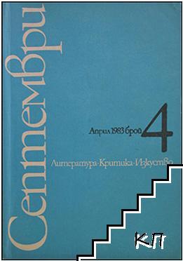 Септември. Бр. 4 / 1983