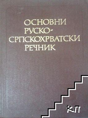 Основни руско-српскохърватски речник
