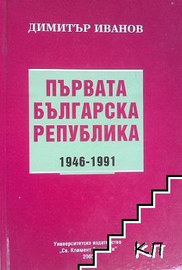 Първата българска република 1946-1991