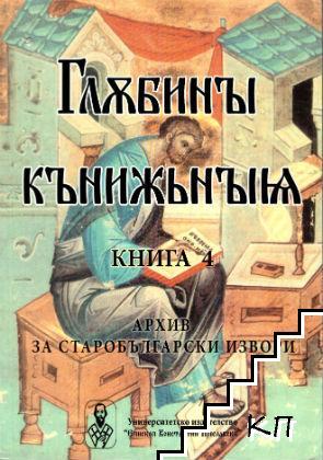 Глъбины кънижьныя. Книга 4: Архив за старобългарските извори