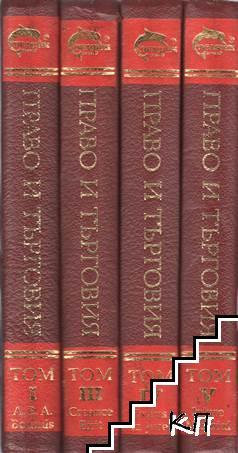 Световен речник по право и търговия. Том 1, 3-9