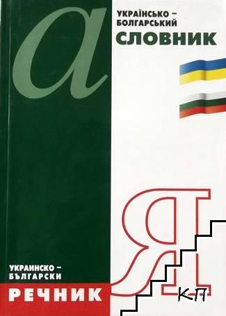 Українсько-болгарський словник / Украинско-български речник