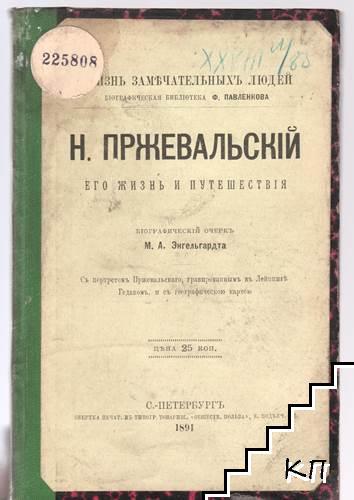 Н. Пржевальскiй: его жизнь и путешествiя