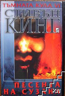 Тъмната кула. Книга 5-6
