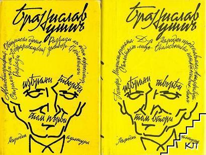 Избрани творби в три тома. Том 1-2