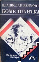 Комедиантка