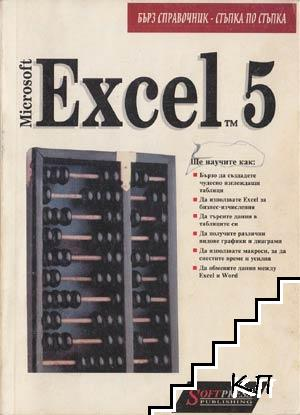Еxcel 5 for Windows