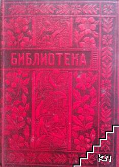 Библиотека. Кн. 7 / 1904-1905