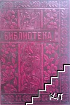 Библиотека. Кн. 4 / 1904-1905