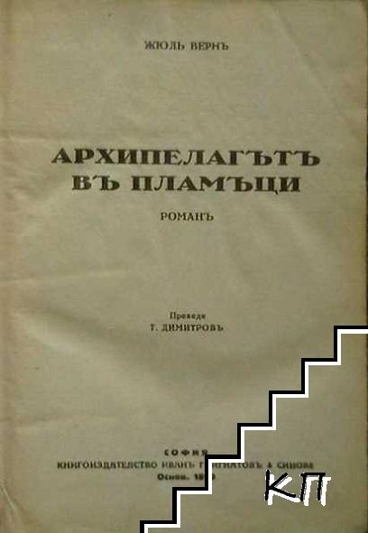 Архипелагътъ въ пламъци / Превратъ / Родно знаме