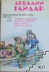 Съчинения в четири тома. Том 2: Четвърти блиндаж. Далечни страни. Нека свети. Военна тайна