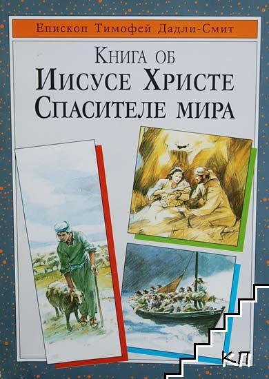 Книга об Иисусе Христе Спасителе мира