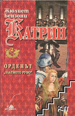 """Катрин. Книга 2: Орденът """"Златното руно"""""""