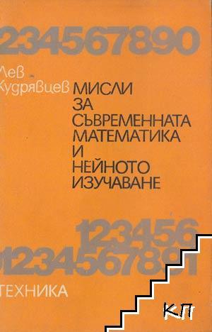 Мисли за съвременната математика и нейното изучаване