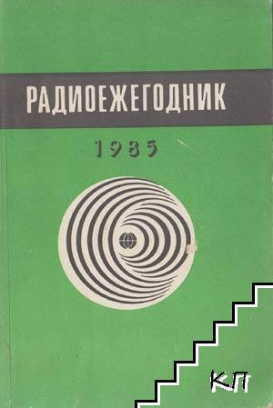Радиоежегодник 1985