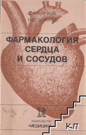 Фармакология сердца и сосудов