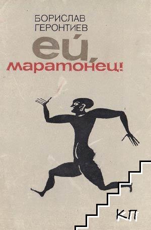 Ей, маратонец!