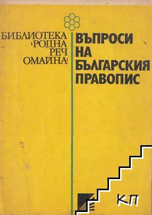 Въпроси на българския правопис