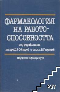 Фармокология на работоспособността