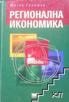 Регионална икономика