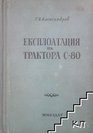 Експлоатация на трактор С-80