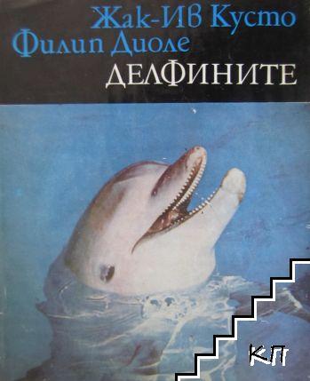 Делфините