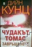 Чудакът Томас: Завръщането