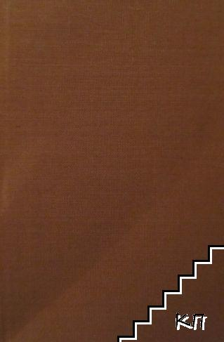 Избрани произведения. Том 3: Гробът на Васил Левски, Матей Преображенски- Миткалото