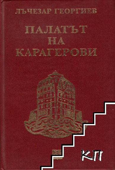 Палатът на Карагерови