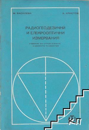 Радиогеодезични и електрооптични измервания