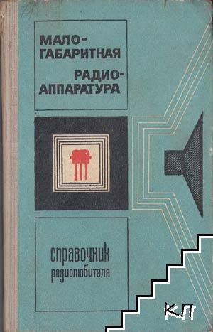 Малогабаритная радиоаппаратура