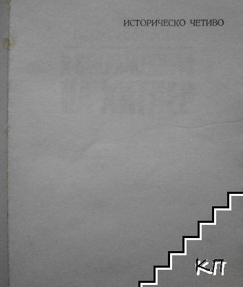 В обкръжението на Хитлер (Допълнителна снимка 2)