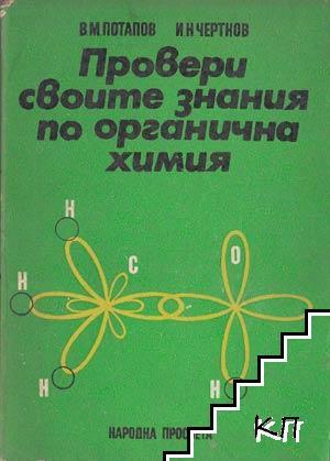 Провери своите знания по органична химия