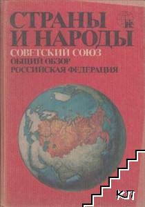 Страны и народы: Советский союз