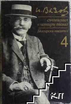 Съчинения в четири тома. Том 4: Пътеписи и драми