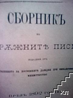 Сборник на окръжните писма, издадени от отделението за преките данъци при финансовото министерство през 1892 година. Сборник на окръжните писма, издадени от отделението за косвените даждия при финансовото министерствопрез 1892 година