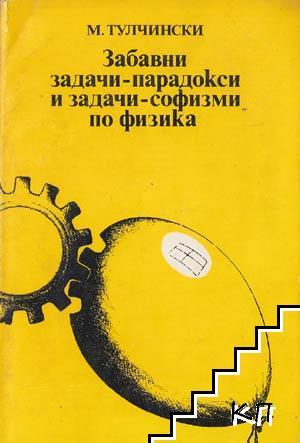 Забавни задачи-парадокси и задачи-софизми по физика