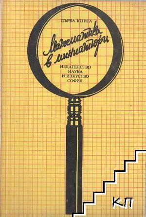 Математика в миниатюри. Книга 1