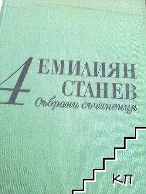 Събрани съчинения в седем тома. Том 4